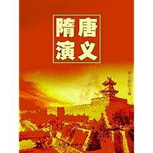 隋唐演义 (中国古典文学名著)