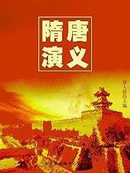 隋唐演義 (中國古典文學名著)
