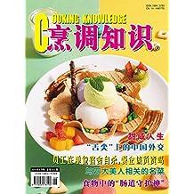 烹调知识 月刊 2019年06期
