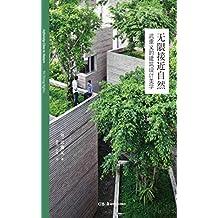 无限接近自然【BBC、CNN眼中改变越南的建筑师、普利兹克奖热门人选武重义作品集。世界上最会使用竹子的建筑师!】