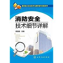 消防安全技术细节详解 (建筑施工安全技术与操作细节详解系列)