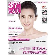 37°女人 月刊 2019年07期
