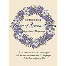 Anne of Green Gables绿山墙的安妮(III)英文版 (English Edition)