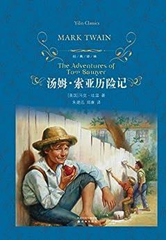 """""""汤姆•索亚历险记 (经典译林)"""",作者:[马克·吐温(Mark Twain), 朱建迅, 郑康]"""