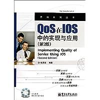 QoS在IOS中的实现与应用(第2版)(附光盘1张)