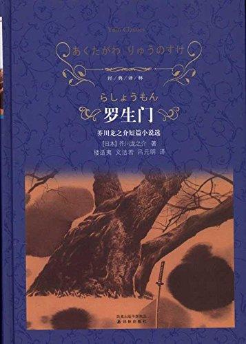 经典译林•罗生门