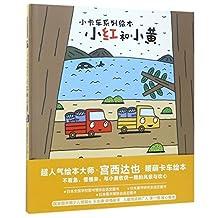 小红和小黄(精)/小卡车系列绘本