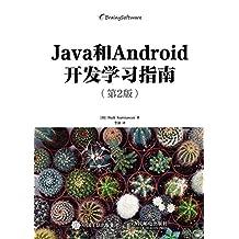 Java和Android开发学习指南(第2版)(异步图书)