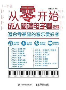 """""""从零开始:成人简谱电子琴教程"""",作者:[灌木文化]"""