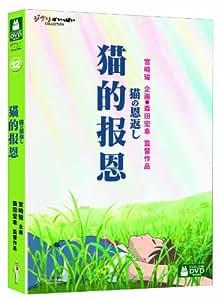 猫的报恩(DVD9)