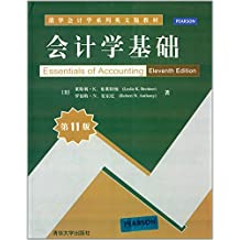 清华会计学系列英文版教材:会计学基础(第11版)