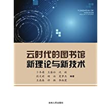 云时代的图书馆新理论与新技术