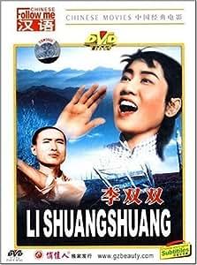 学汉语:李双双(DVD)