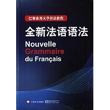 上海译文·巴黎索邦大学语法教程:全新法语语法