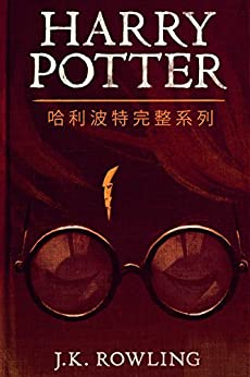 """哈利波特完整系列 (Harry Potter the Complete Collection)"",作者:[Rowling, J.K.]"