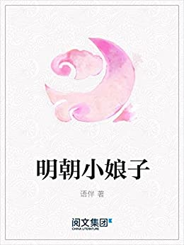 """""""明朝小娘子"""",作者:[语伴]"""