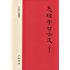 怎样学习古文——文史知识文库典藏本 (中华书局出品)