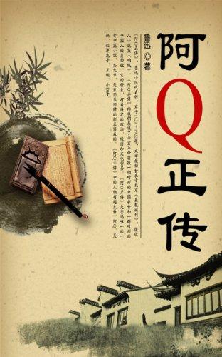阿Q正传(Kindle电子书免费下载)