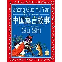 海豚文学馆·中国儿童共享的经典丛书:中国寓言故事