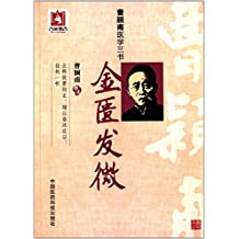 曹颖甫医学三书:金匮发微