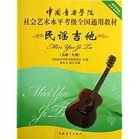 中国音乐学院社会艺术水平考级全国通用教材:民谣吉他(5级-7级)(新开考科目,纳入第2套考级教材)