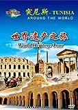 环游世界:突尼斯•世界遗产之旅(DVD)