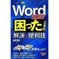 今すぐ使えるかんたんmini Word2007で困ったときの解決&便利技