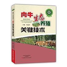 肉牛生态养殖关键技术 (畜禽生态养殖系列)