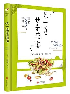 只一盘也是盛宴:懒人的10000种健康沙拉.pdf