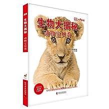 DK生物大揭秘:动物宝贝秀