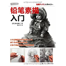 日韩名师课堂:铅笔素描入门