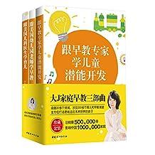 大J家庭早教三部曲(全3册,涵盖20多个领域,涉及200多个育儿和早教难题,全方位打造更能适应未来世界的孩子!)