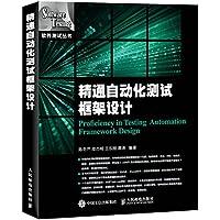 精通自动化测试框架设计/软件测试丛书