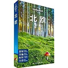 Lonely Planet孤独星球:北欧(2016年版)