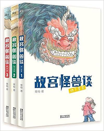 故宫怪兽谈套装共3册