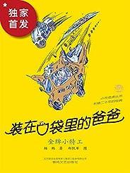 装在口袋里的爸爸系列第34册新书《金牌小特工》