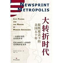 大转折时代:美国报纸覆盖下的五十年