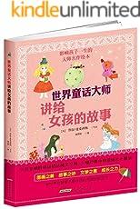 世界童话大师讲给女孩的故事 (影响孩子一生的大师名作绘本)