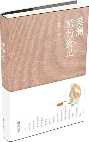 蔡澜旅行食记(《舌尖上的中国》总顾问蔡澜先生带你尝尽那些忘不了的人间美味!)