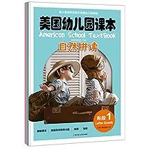 美国幼儿园课本·自然拼读·阶段1(套装共2册)(附美国老师原音光盘+挂图+贴纸)