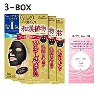 KOSE 高丝 Clear Turn 黑面膜 5枚 3包 附带宣传页 面膜【日本亚马逊限定】