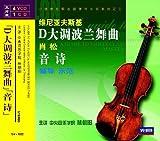 维尼亚夫斯基D大调波兰舞曲 肖松音诗辅导示范(4VCD+CD)