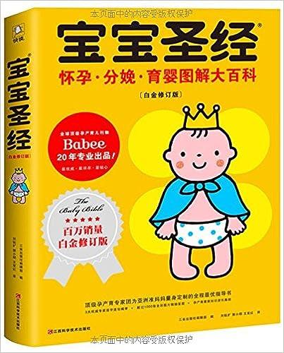 宝宝圣经PDF电子书下载