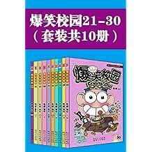 爆笑校园21-30(套装共10册)
