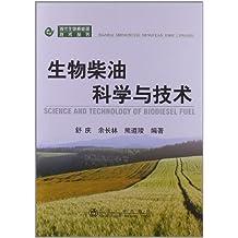 生物柴油科学与技术
