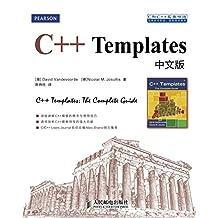 C++ Templates中文版(异步图书) (C和C++实务精选)