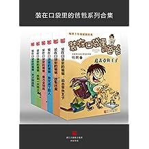 装在口袋里的爸爸(套装共6册)中国首位迪士尼签约作家杨鹏畅销百万的作品,美国《轨迹》杂志向全世界幻想迷推荐!