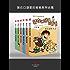 装在口袋里的爸爸(套装共6册)中国首位迪士尼签约作家杨鹏畅销百万的作品,美国《轨迹》杂志向全世界幻想迷推荐,不可思议的想象,不同凡响的夸张,不可复制!