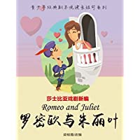莎士比亚戏剧新编·罗密欧与朱丽叶