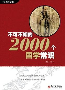 """""""不可不知的2000个国学常识(经典收藏本)"""",作者:[采桑子]"""